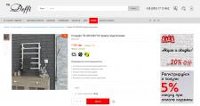 Создание интернет магазина TM Deffi