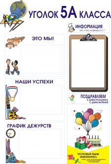 М_КЛАС_УГОЛОК