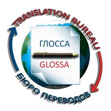 Лого для бюро переводов Глосса