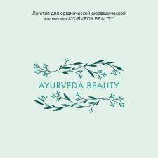 Логотип для органической косметики Ayurveda Beauty