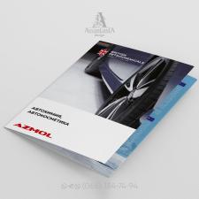 Буклет А4 Автокосметика