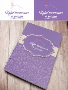 """Обложка + Лого для """"Курса чистоты и уюта"""""""