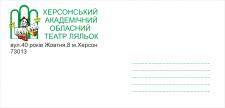Дизайн конверта для писем