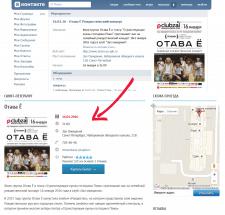 Агрегатор музыкальных событий (парсинг Вконтакте)