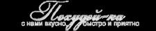 Разработка логотипа Похудейка