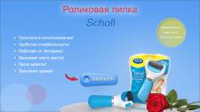 Рекламный баннер(мини landing page) пилки Scholl-2