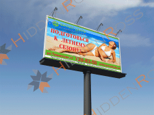 Billboard for the fitness center summer