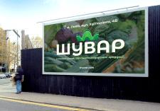 Рекламний банер для оптового ринку «Шувар»