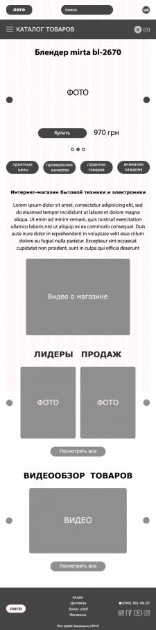 прототип на телефон для интернет-магазина