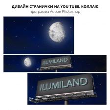 Дизайн странички для You Tube