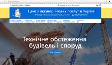 """""""Центр інжинірінгових послуг в Україні"""""""