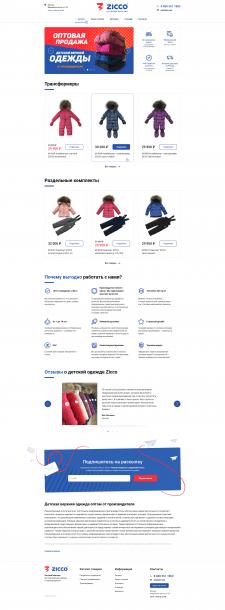 Интернет-магазин детской одежды на Тильде