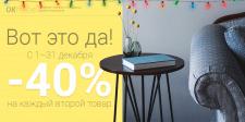 Баннер для интернет–магазина мебели