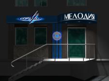 """Эскиз вывески на магазин звукозаписи """"Мелодия"""""""