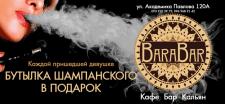 Баннер для  кальянной BaraBar