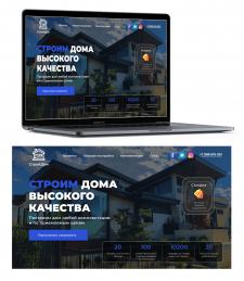 Главный экран строительная компания