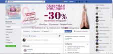 SMM (Facebook) для клиники пластической хирургии