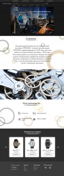 """Верстка интернет магазина часов """"Watch Triumph"""""""