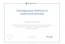 Сертификат Adwords Мобильная реклама