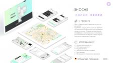Краудсорсинговый сервис в Германии - Shocas