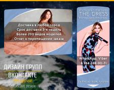 Дизайн Аватара+Баннера группы Вконтакте