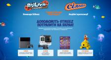 Steekiz - Сильпо