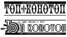 Топ-Конотоп