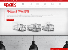 Сайт рекламного агенства Spark