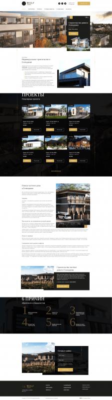 Строительство домов в Геленджике