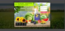 Дизайн продающего баннера на сайт сельхозтематики