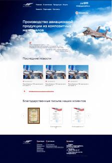 Авиакомпозит