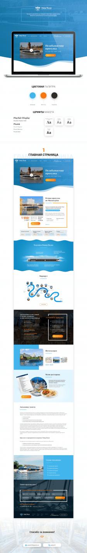 Дизайн сайта River Palace