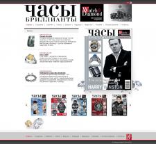 Журнал Watch&Diamond