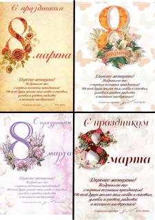 Дизайн поздравительных плакатов