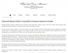 Мужской бренд Alberto: покупайте стильные новинки