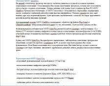 Продающий текст для программы MOTU MachFive