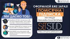 Подписка на онлайн-курсы