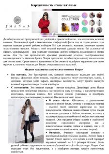 Shapar — бренд вязаной одежды ручной работы