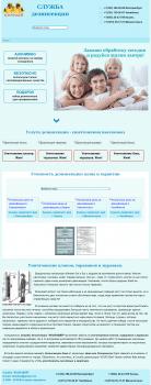 Технические доработки на сайте http://klopabei.ru/