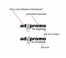 addpromo
