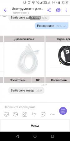Бот-магазин