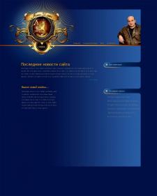 Сайт Арсена Касиева - известного автора песен