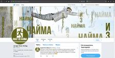 Twitter: Дизайн профиля