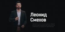Персональный сайт Леонида Смехова