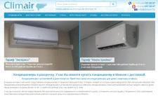 Интернет-магазин по продаже кондиционеров Climair