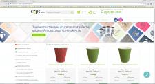 Cups service - Упаковочные решения для кофеен и фа