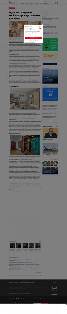Где и как в Украине выбрать прочную мебель