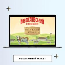 Рекламный макет: Мясокомбинат наружная реклама
