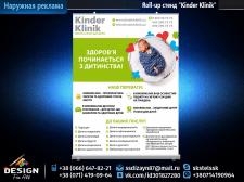 """Roll-up стенд """"Kinder Klinik"""""""