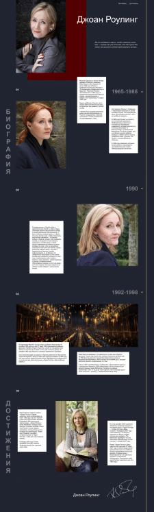 Дизайн страницы, посвященный Джоан Роулинг